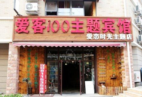 爱客100连锁宾馆(青岛爱恋时光主题店)