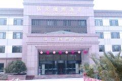胶南弘元国际酒店