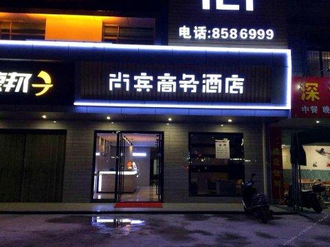 惠东尚宾商务酒店