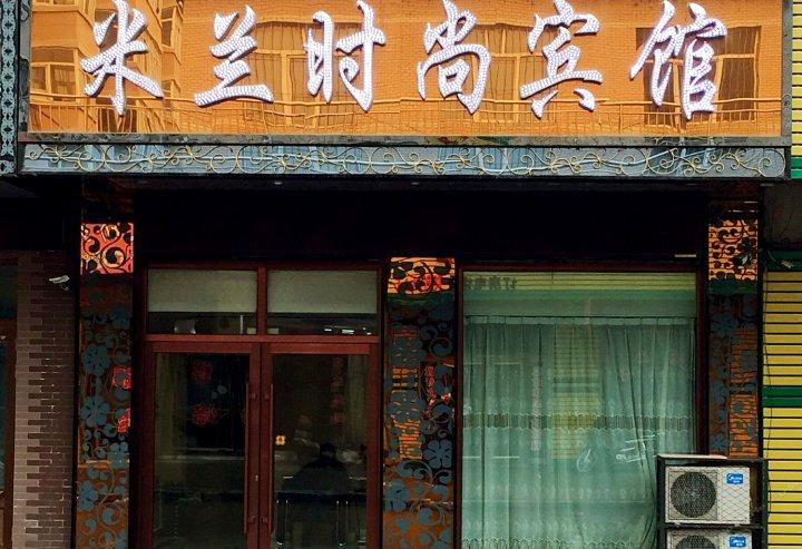 宁安东京城米兰时尚宾馆