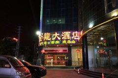惠来金龙大酒店