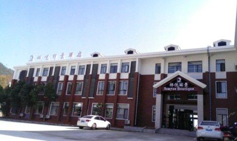 阳新仙岛湖祥悦丽景酒店