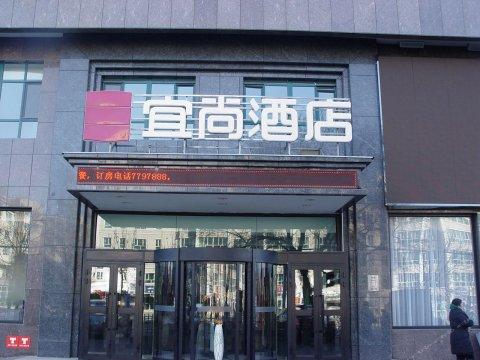 宜尚酒店(尼勒克店)