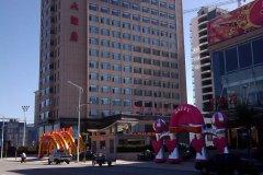 隰县隰州大酒店