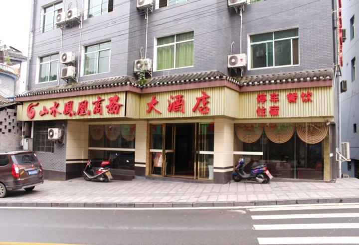 凤凰山水凤凰商务大酒店