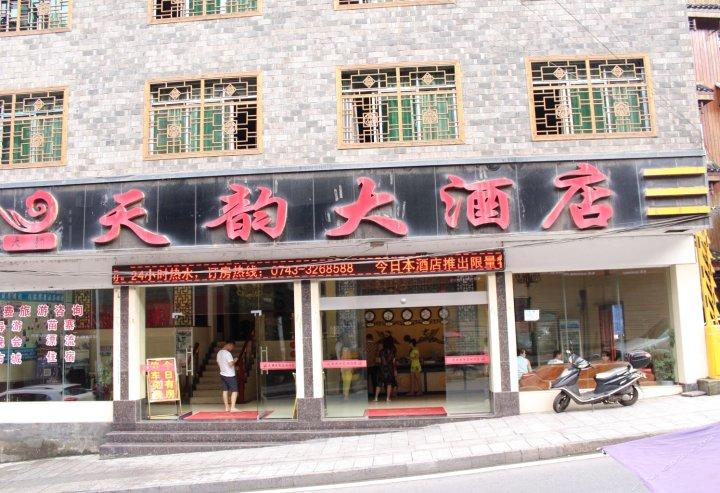 凤凰天韵大酒店