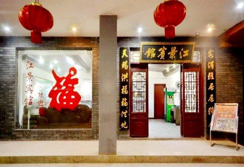洪江江景宾馆