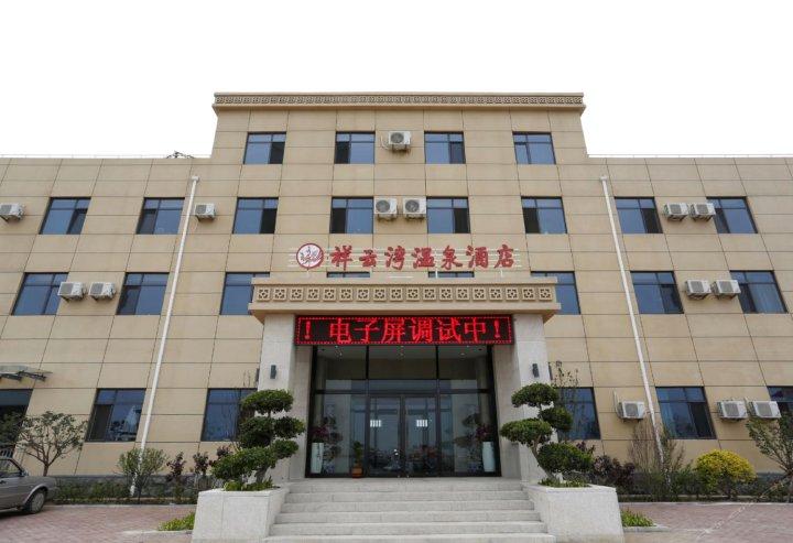 唐山祥云湾温泉酒店