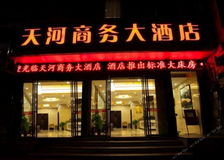 凤凰天河商务大酒店