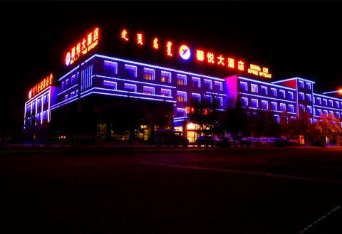二连浩特馨悦大酒店