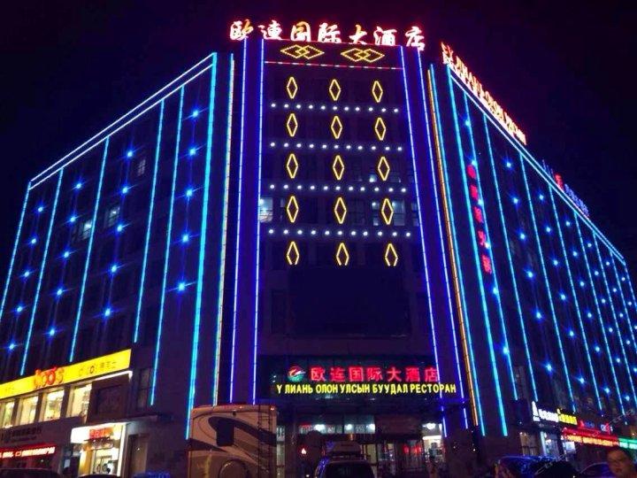 二连浩特欧连国际大酒店