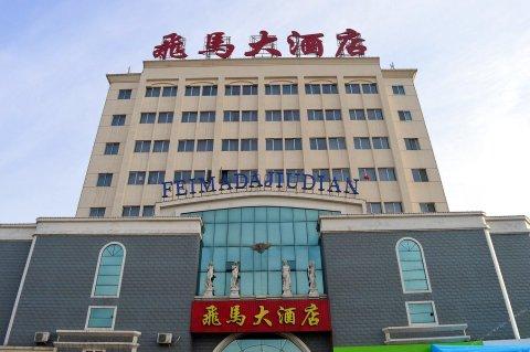 辛集飞马大酒店