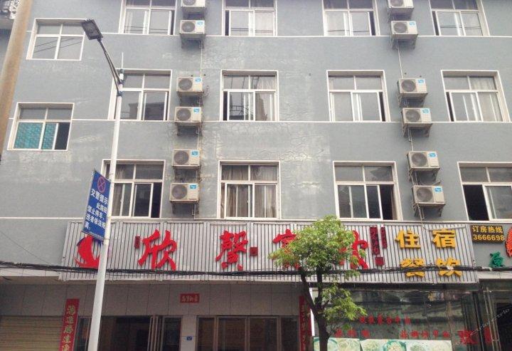 凤凰湘西欣鑫宾馆