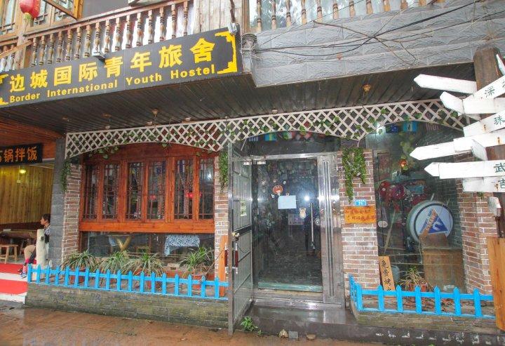 凤凰边城国际青年旅舍