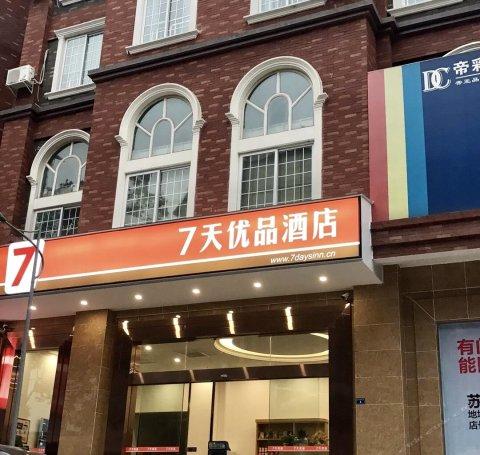 7天优品酒店(都江堰青城山店)