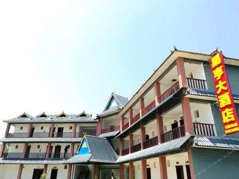勐海西定易享大酒店