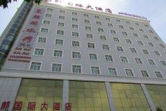 麦盖提刀郎国际大酒店