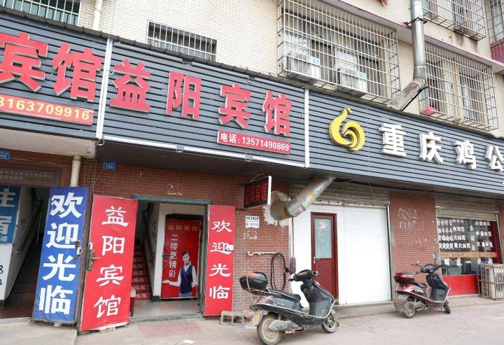 长沙县益阳宾馆