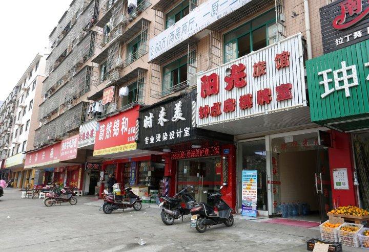 阳光家庭旅馆(长沙县泉塘店)
