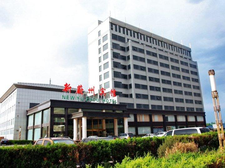 蔚县英豪国际酒店