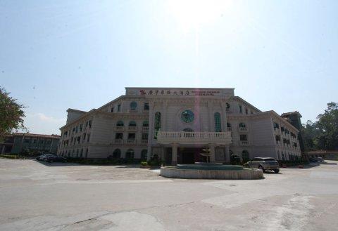 广宁华侨大酒店