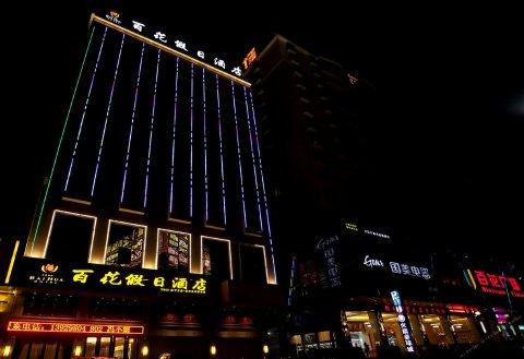 广宁百花假日酒店