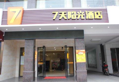 7天阳光酒店(桃江汽车站店)