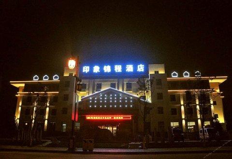 眉县太白山印象锦程酒店