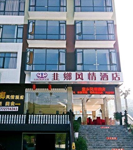 毕节韭乡风情酒店