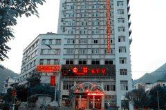 镇巴金叶大酒店
