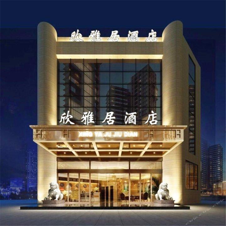 蒲江欣雅居宾馆