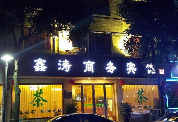 蒲江鑫涛商务宾馆