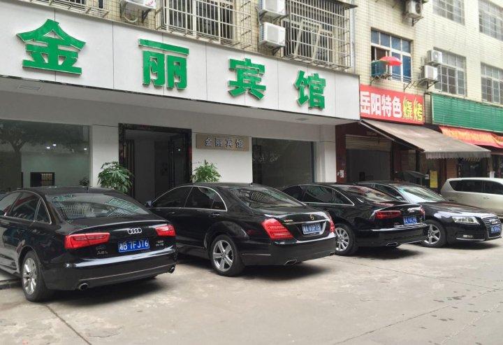 长沙县金丽宾馆