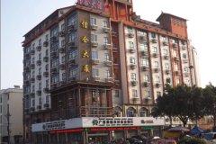 恭城信合大酒店