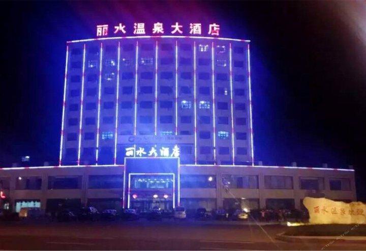 汤原丽水温泉大酒店