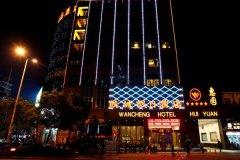 潜山皖城假日酒店