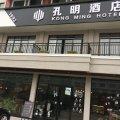 兰溪孔明酒店