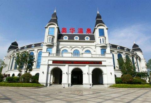 临沂奥华国际温泉酒店
