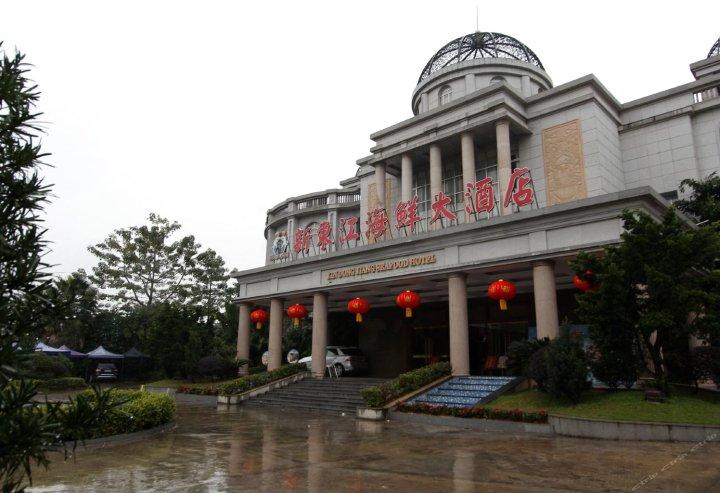 阳江新东江海鲜大酒店