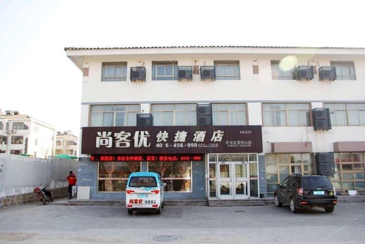 尚客优酒店山东青岛开发区灵珠山高速口店