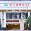 维也纳酒店(武汉文化大道大花岭地铁站店)