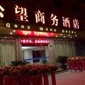 杭州公望商务酒店