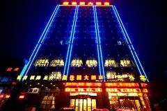 武汉鑫佳园大酒店