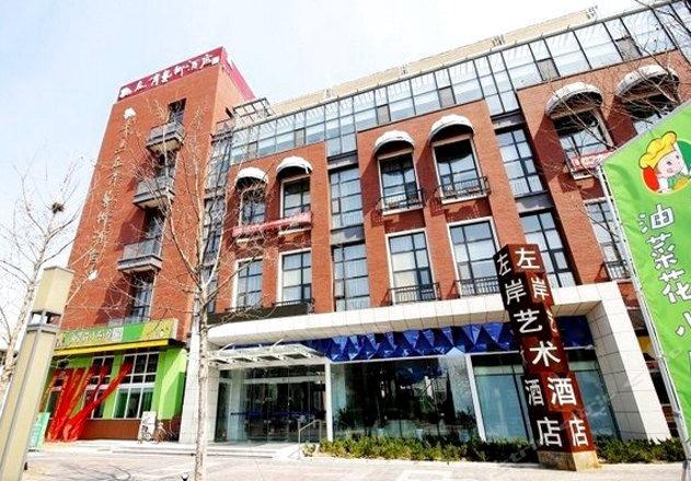青岛左岸艺术酒店