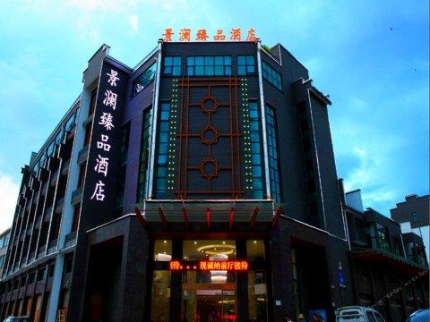 景德镇景澜臻品酒店