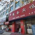 胶州丹诺商务宾馆