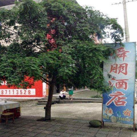 永州舜皇山舜朋酒店