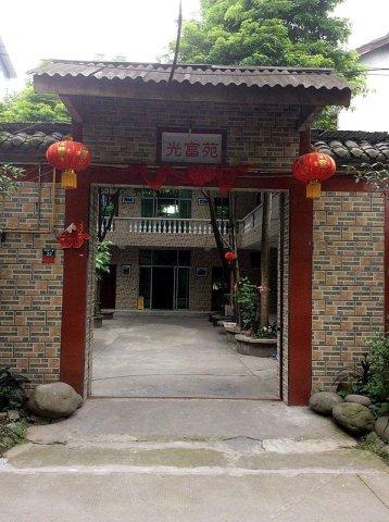 青城山光富苑