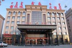霍林郭勒鑫磊大酒店