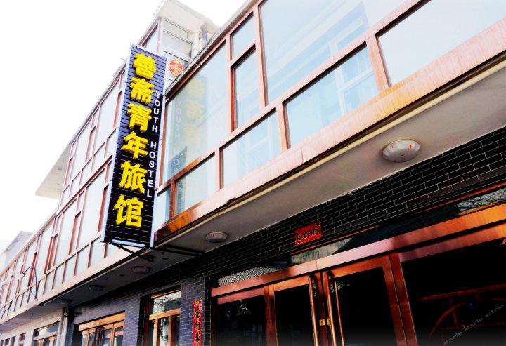 五台山善斋青年旅馆